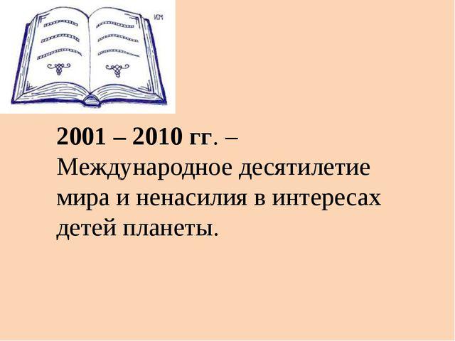 2001 – 2010 гг. – Международное десятилетие мира и ненасилия в интересах дете...