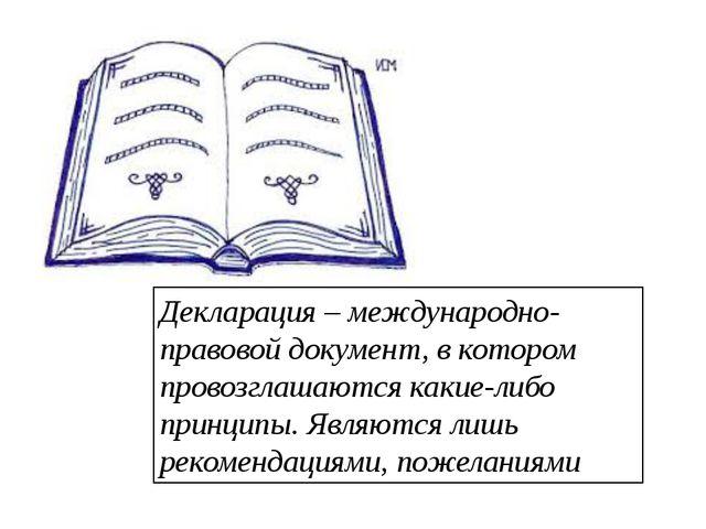 Декларация–международно-правовой документ, в котором провозглашаются какие-...