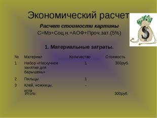 Экономический расчет Расчет стоимости картины С=Мз+Соц.н.+АОФ+Проч.зат.(5%) 1