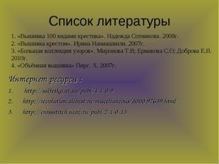 Список литературы Интернет ресурсы : http://salfetka.at.ua/publ/4-1-0-9 http:
