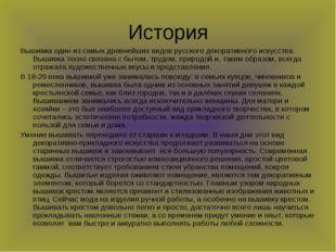 История Вышивка один из самых древнейших видов русского декоративного искусст