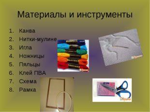 Материалы и инструменты Канва Нитки-мулине Игла Ножницы Пяльцы Клей ПВА Схема
