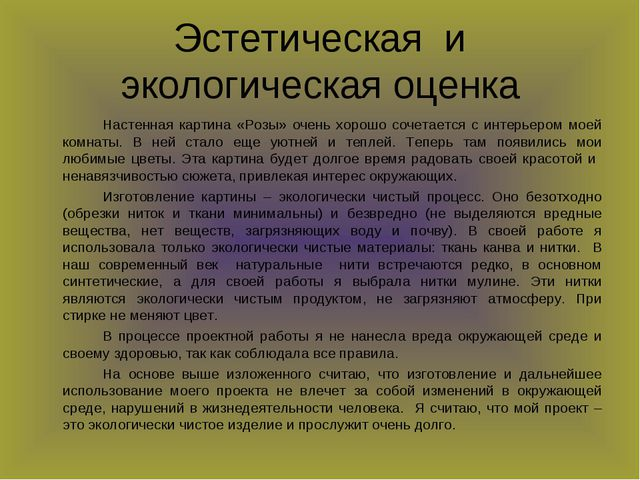 Эстетическая и экологическая оценка Настенная картина «Розы» очень хорошо с...