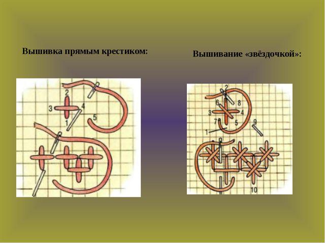 Вышивка прямым крестиком: Вышивание «звёздочкой»: