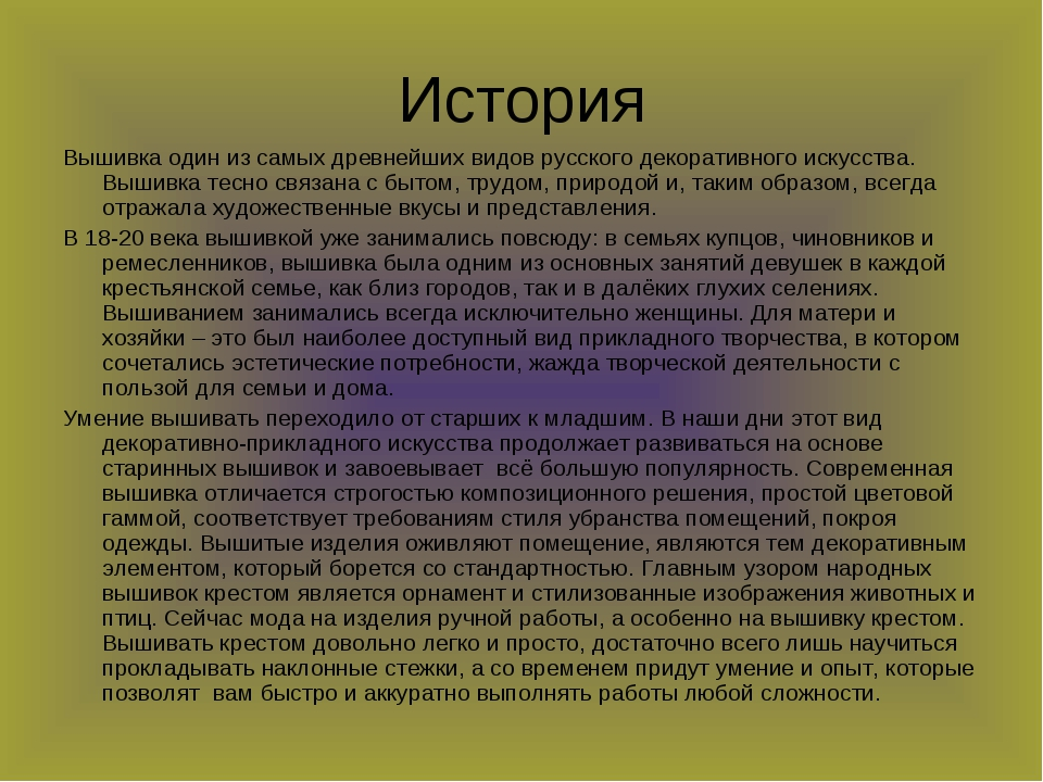 История Вышивка один из самых древнейших видов русского декоративного искусст...