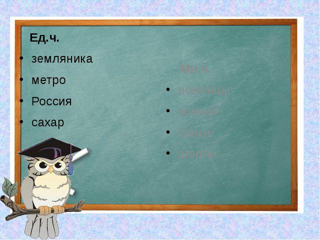 Ед.ч. земляника метро Россия сахар Мн.ч. ножницы коньки санки шорты