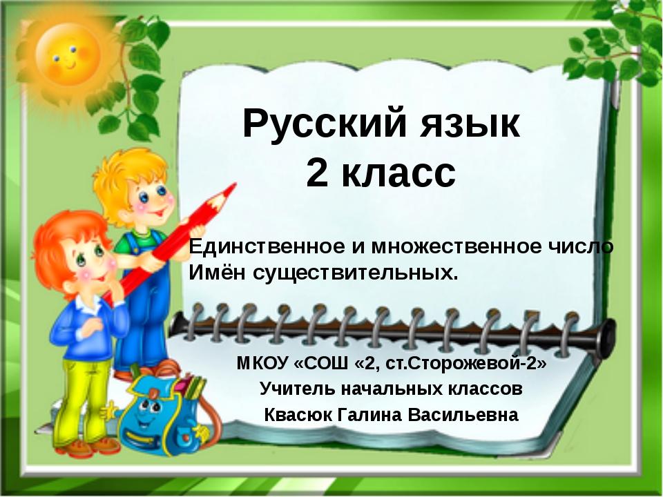 Русский язык 2 класс МКОУ «СОШ «2, ст.Сторожевой-2» Учитель начальных классов...