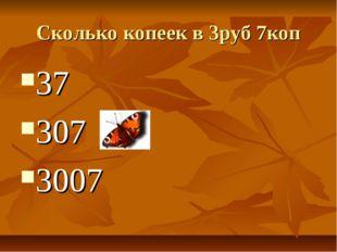 Сколько копеек в 3руб 7коп 37 307 3007