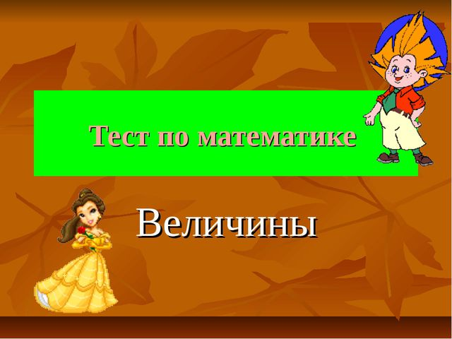 Тест по математике Величины