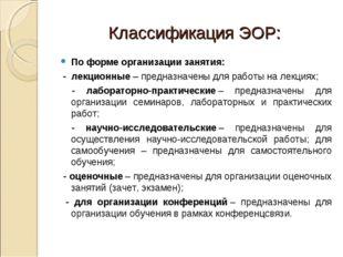 Классификация ЭОР: По форме организации занятия: - лекционные– предназначен