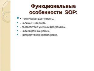Функциональные особенности ЭОР: - техническая доступность, - наличие Интернет