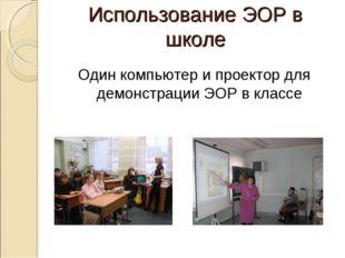 Использование ЭОР в школе Один компьютер и проектор для демонстрации ЭОР в кл