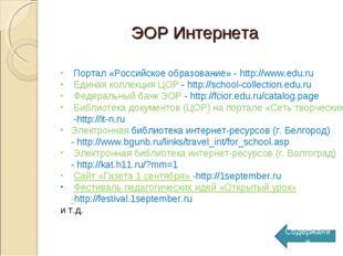 ЭОР Интернета Портал «Российское образование» - http://www.edu.ru Единая колл