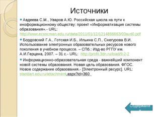 Портал «Российское образование» является составной частью федерального образ