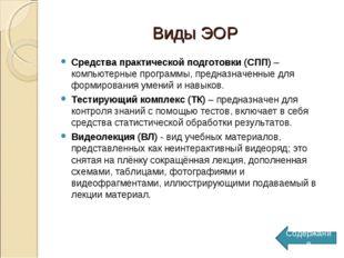 Виды ЭОР Средства практической подготовки (СПП)– компьютерные программы, пре