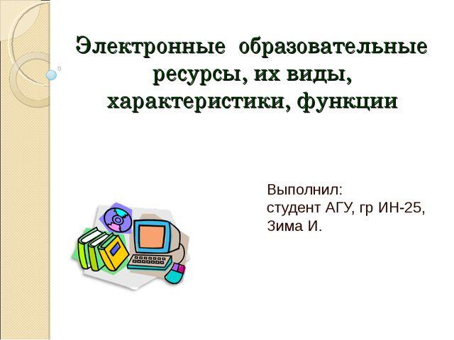 Электронные образовательные ресурсы, их виды, характеристики, функции Выполни...