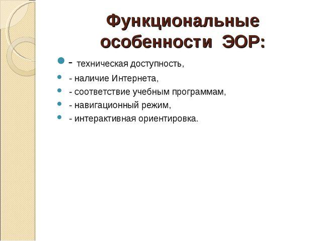 Функциональные особенности ЭОР: - техническая доступность, - наличие Интернет...