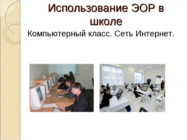 Компьютерный класс. Сеть Интернет. Использование ЭОР в школе