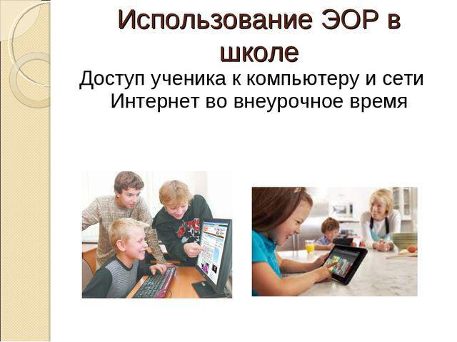 Доступ ученика к компьютеру и сети Интернет во внеурочное время Использование...