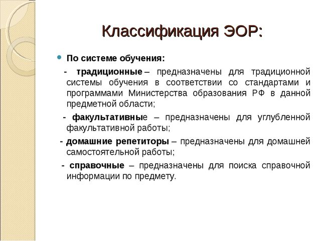 Классификация ЭОР: По системе обучения: - традиционные– предназначены для т...