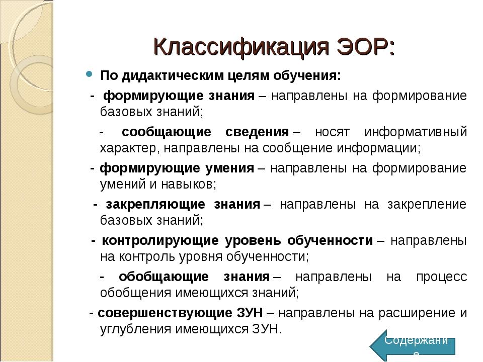 Классификация ЭОР: По дидактическим целям обучения: - формирующие знания– н...