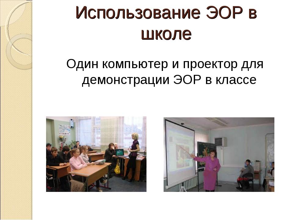 Использование ЭОР в школе Один компьютер и проектор для демонстрации ЭОР в кл...
