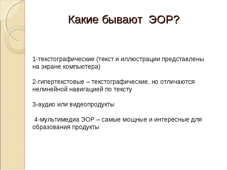 Какие бывают ЭОР? 1-текстографические (текст и иллюстрации представлены на эк...