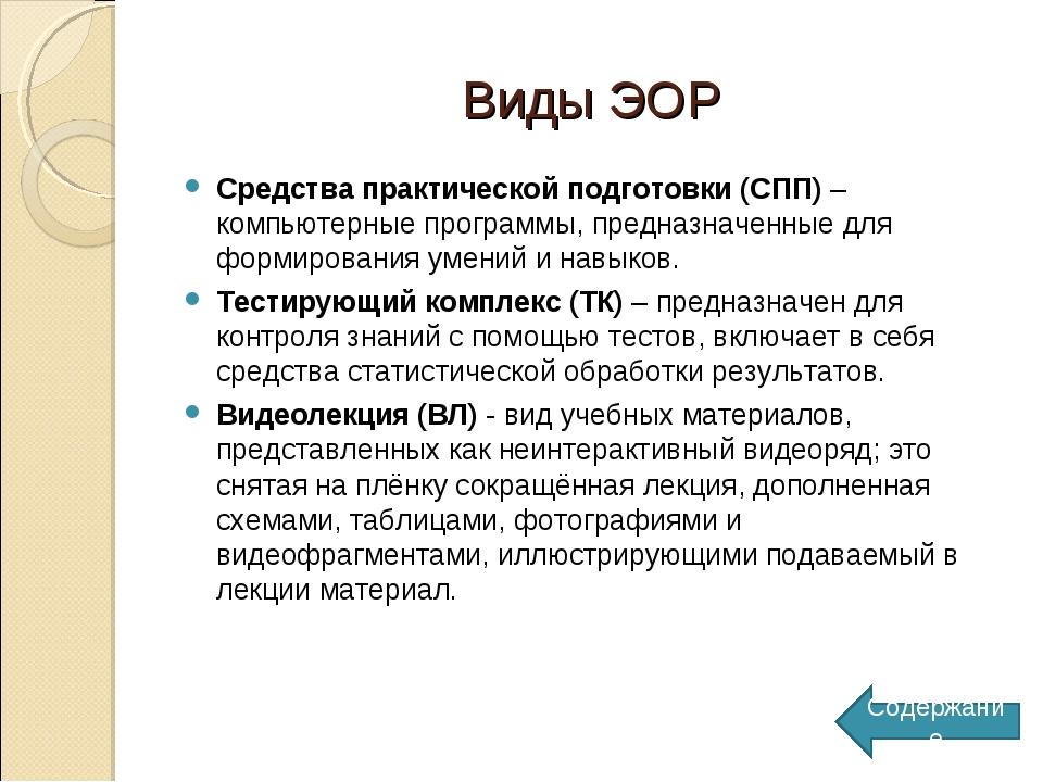Виды ЭОР Средства практической подготовки (СПП)– компьютерные программы, пре...