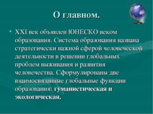 О главном. XXI век объявлен ЮНЕСКО веком образования. Система образования наз