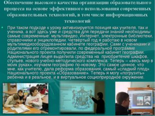 Обеспечение высокого качества организации образовательного процесса на основе
