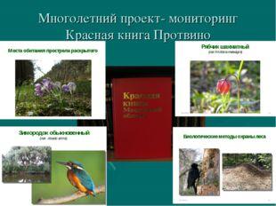 Многолетний проект- мониторинг Красная книга Протвино * *
