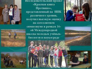Исследовательский проект «Красная книга Протвино», представленный на НПК разл