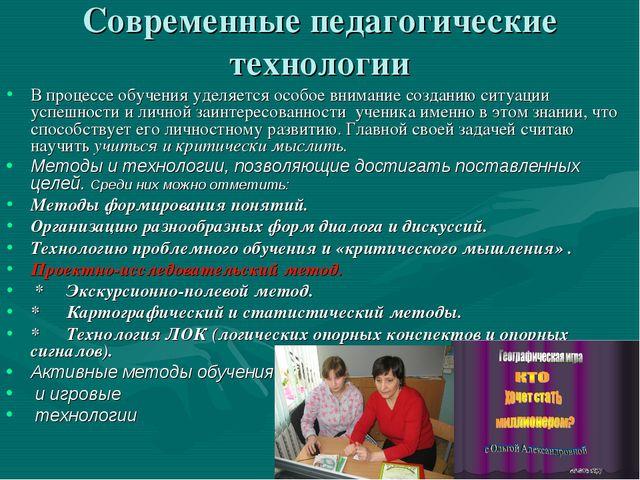 Современные педагогические технологии В процессе обучения уделяется особое вн...