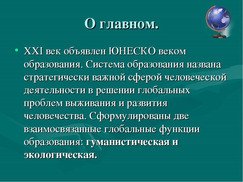 О главном. XXI век объявлен ЮНЕСКО веком образования. Система образования наз...