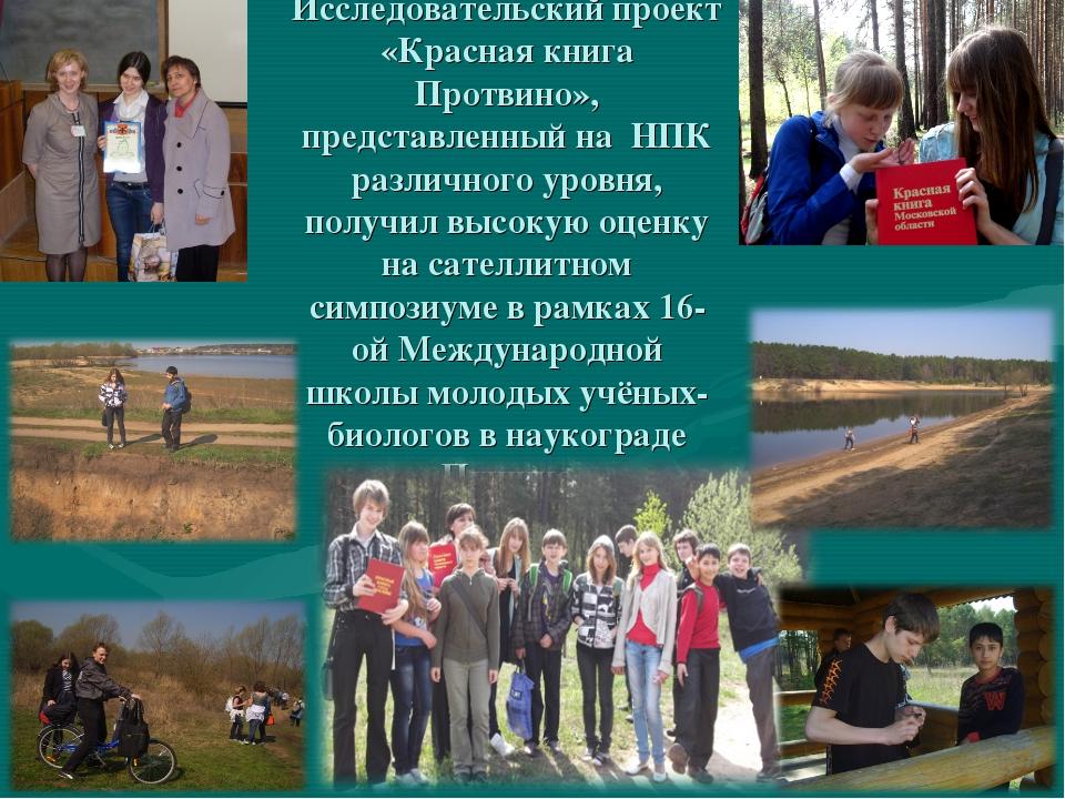 Исследовательский проект «Красная книга Протвино», представленный на НПК разл...
