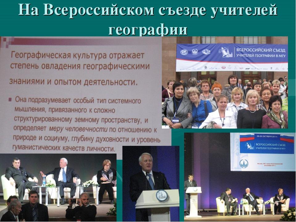 На Всероссийском съезде учителей географии