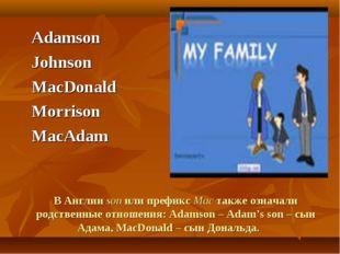 Adamson Johnson MacDonald Morrison MacAdam В Англии son или префикс Mac такж