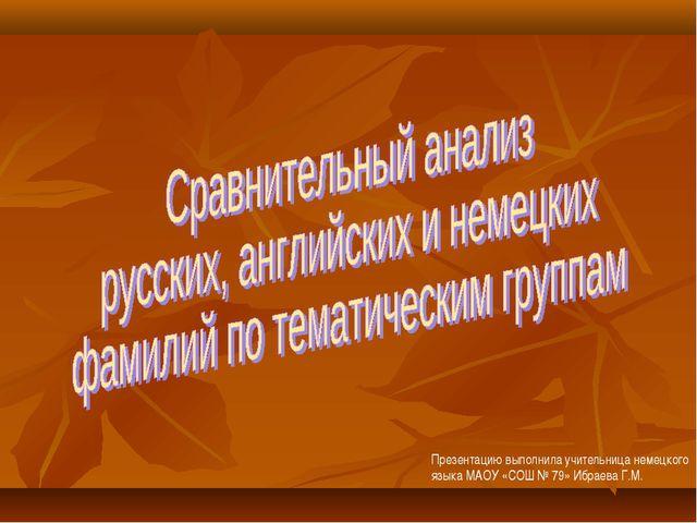 Презентацию выполнила учительница немецкого языка МАОУ «СОШ № 79» Ибраева Г.М.
