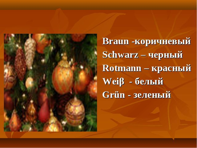 Braun -коричневый Schwarz – черный Rotmann – красный Weiβ - белый Grün - зеле...
