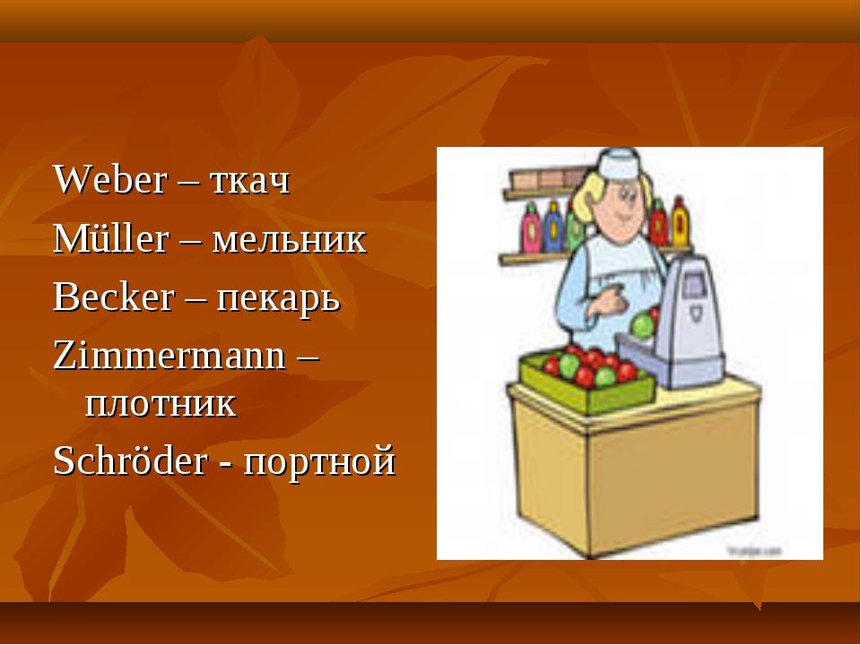 Weber – ткач Müller – мельник Becker – пекарь Zimmermann – плотник Schröder -...