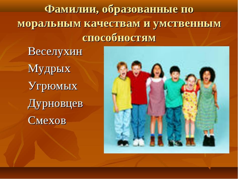 Фамилии, образованные по моральным качествам и умственным способностям Веселу...