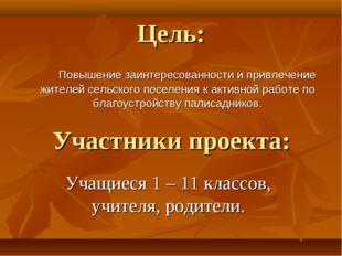 Цель: Повышение заинтересованности и привлечение жителей сельского поселения