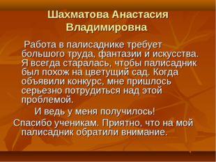 Шахматова Анастасия Владимировна Работа в палисаднике требует большого труда,