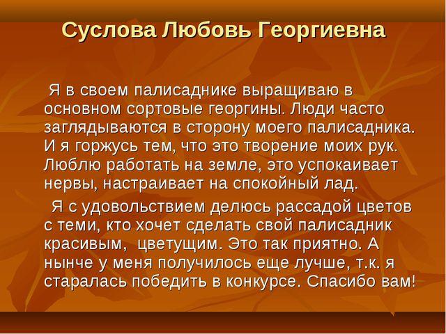 Суслова Любовь Георгиевна Я в своем палисаднике выращиваю в основном сортовые...