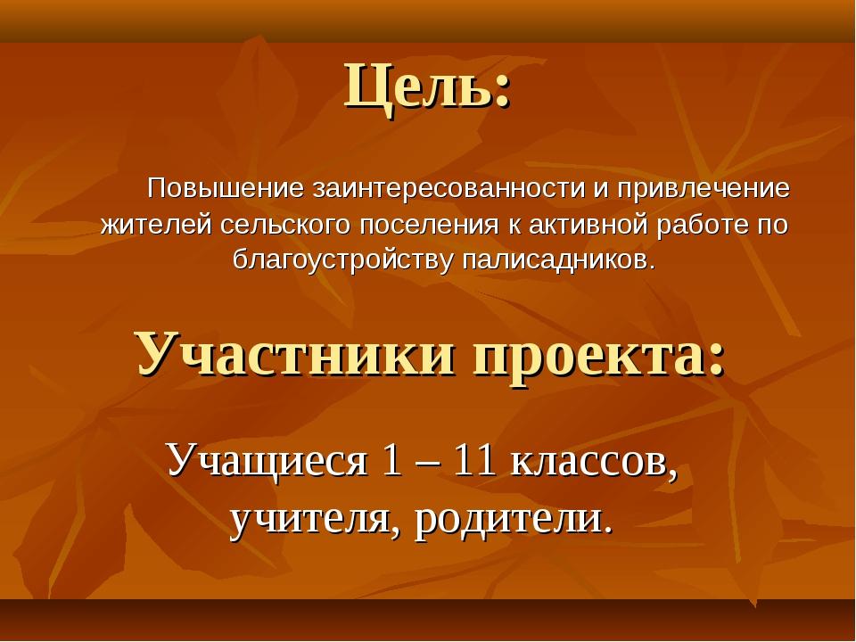 Цель: Повышение заинтересованности и привлечение жителей сельского поселения...