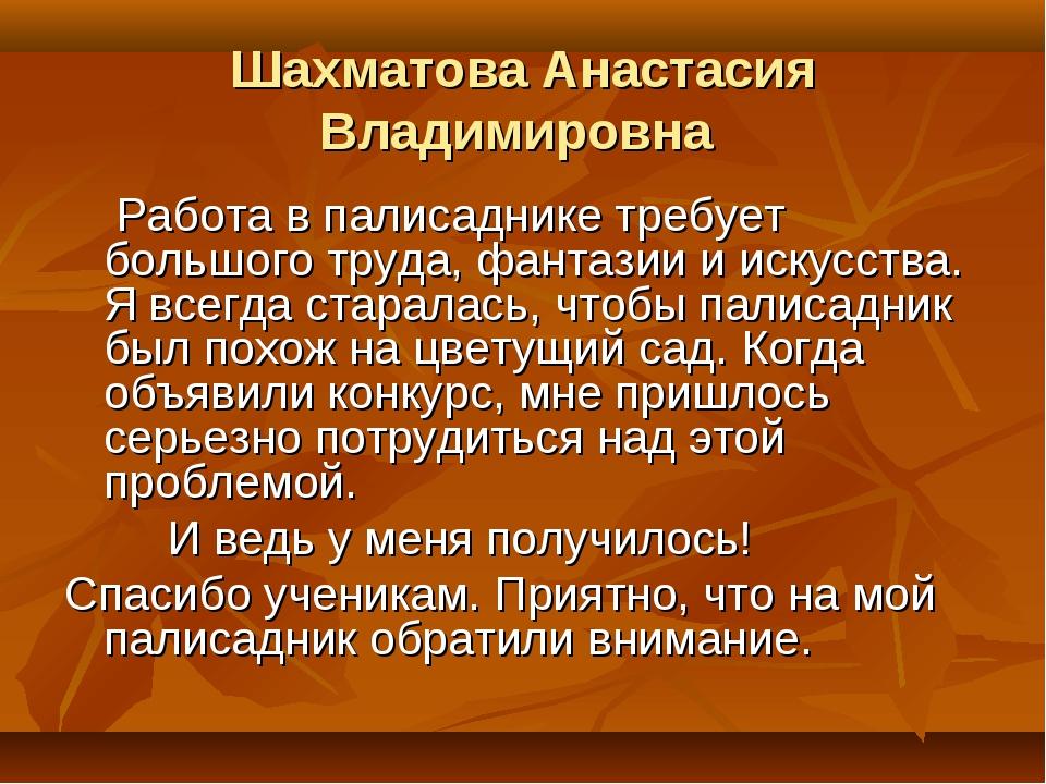 Шахматова Анастасия Владимировна Работа в палисаднике требует большого труда,...