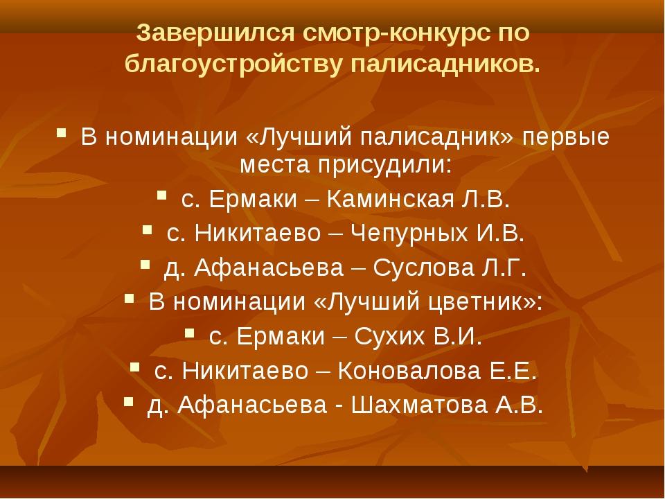 Завершился смотр-конкурс по благоустройству палисадников. В номинации «Лучший...