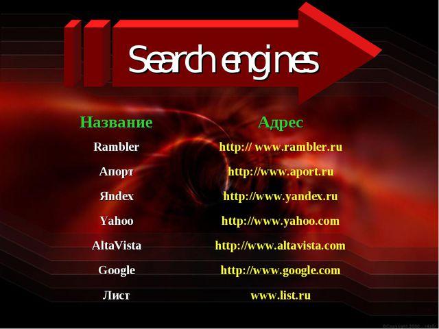 Search engines НазваниеАдрес Ramblerhttp:// www.rambler.ru Апортhttp://ww...