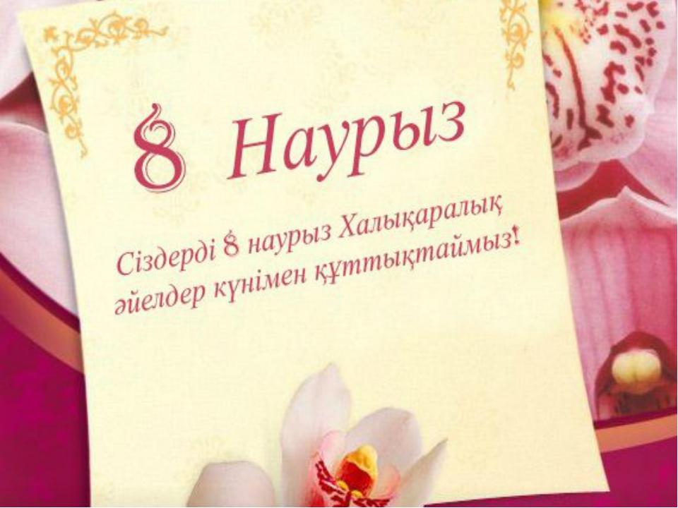 Поздравления с 8 марта по казахский