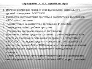 Переход на ФГОС НОО осуществлен через: Изучение нормативно-правовой базы феде